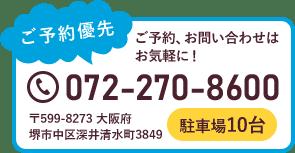 ご予約、お問い合わせはお気軽に!TEL 072-270-8600